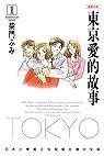 東京愛的故事─漫畫文庫(1)