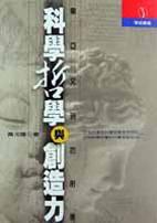 科學哲學與創造力:東亞文明的困境