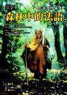 森林中的法語 Being Dharma
