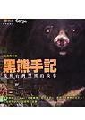 黑熊手記 :  我與台灣黑熊的故事 /