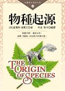 物種起源 = The Origin of Species /