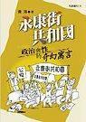 永康街共和國:政治與性的奇幻寓言