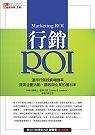 行銷ROI:運用行銷投資報酬率提高企劃活動、顧客與企業的獲利率