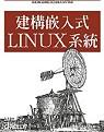 建構嵌入式 Linux 系統 Building Embedded Linux Systems