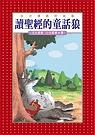 讀聖經的童話狼:紅池塘森林故事