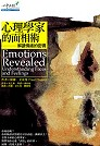 《心理學家的面相術:解讀情緒的密碼Emotions Revealed—Understanding Faces and Feelings》