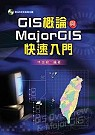 GIS概論與MajorGIS快速入門
