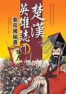 楚漢英雄誌(1):秦帝國崩潰