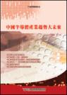中國半導體產業趨勢大未來