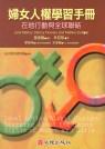 婦女人權學習手冊 :  在地行動與全球聯結