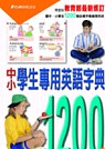 中小學生專用英語字典1200(書+6CD)