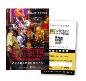 【想映電影院】線上觀影平台序號卡