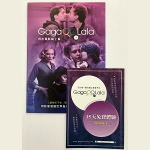 「Gagaoolala 同志電影線上看」15天免費體驗VIP序號卡