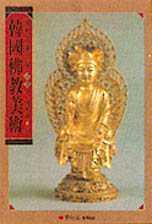韓國佛教美術 /