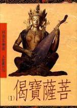 菩薩寶偈. (1)