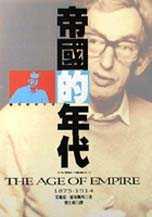 帝國的年代1875-1914 :  十九世紀三部曲之三 = The age of empirel : 1875-1914 /