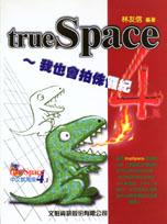 trueSpace 4.X我也會拍侏儸紀