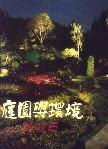 庭園與環境-植栽篇