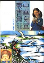小小書評佳作選(二) : 中華兒童叢書篇