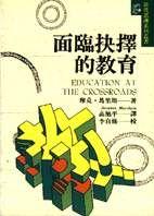 面臨抉擇的教育