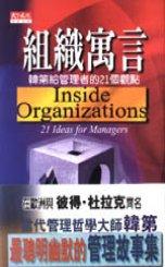組織寓言:韓第給管理者的21個觀點