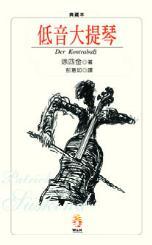 低音大提琴 /