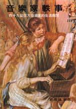 音樂家軼事 : 四十九篇偉大音樂家的生活趣事