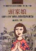 頭家娘:臺灣中小企業「頭家娘」的經濟活動與社會意義