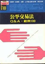 公平交易法Q & A範例100