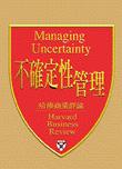 不確定性管理:哈佛商業評論8
