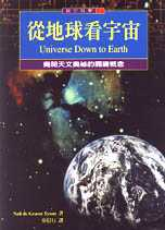 從地球看宇宙:揭開天文奧秘的關鍵概念