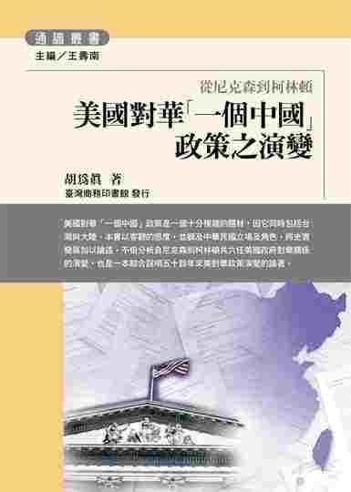 美國對華「一個中國」政策之演變:從尼克森到柯林頓