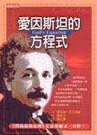 愛因斯坦的方程式 God's equation : Einstein, relativi  ty, and the expanding universe