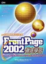 FrontPage 2002徹底學習:多媒體網頁設計全書