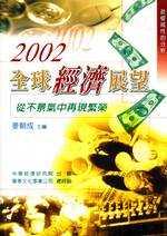全球經濟展望:2002年:從不景氣中再現繁榮