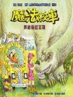 拜訪恐龍王朝 /