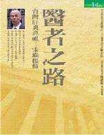 醫者之路 :  台灣肝炎鼻祖宋瑞樓傳