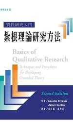 質性研究入門:紮根理論研究方法