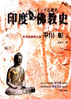 印度佛教史