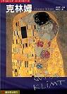 克林姆 =Gustav Klimt :維也納分離派大師