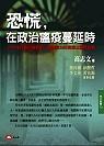 恐慌, 在政治瘟疫蔓延時:2003年臺北市府政治-媒體抗SARS實錄之國際比較