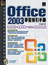 OFFICE 2003學習導引手冊 /