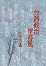 台灣政治望春風