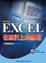 Excel在統計學上的應用:以問卷調查為例