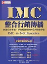 IMC整合行銷傳播:創造行銷價值、評估投資報酬的5大關鍵步驟