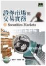 證券市場與交易實務=Securities markets