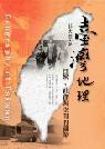 臺灣地理 =  Geography of Taiwan : 自然、社會與空間的圖像 /