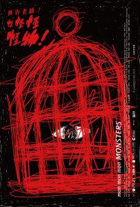 《報告老師!怪怪怪怪物!》電影預售票250元