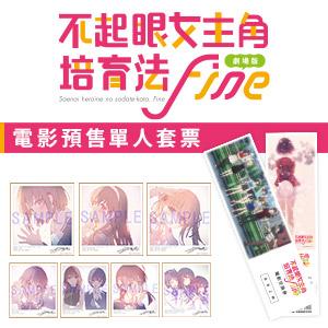 《劇場版 不起眼女主角培育法 FINE》單人套票