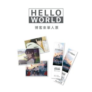 《HELLO WORLD》博客來限定套票